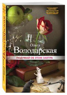 Володарская О. - Подумай об этом завтра обложка книги