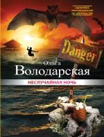 Володарская О. - Неслучайная ночь обложка книги