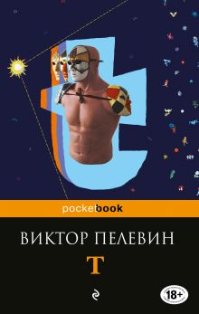 Обложка T Виктор Пелевин