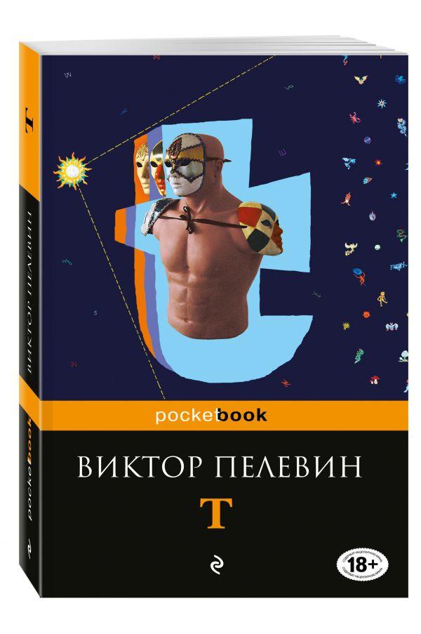 T Пелевин В.О.