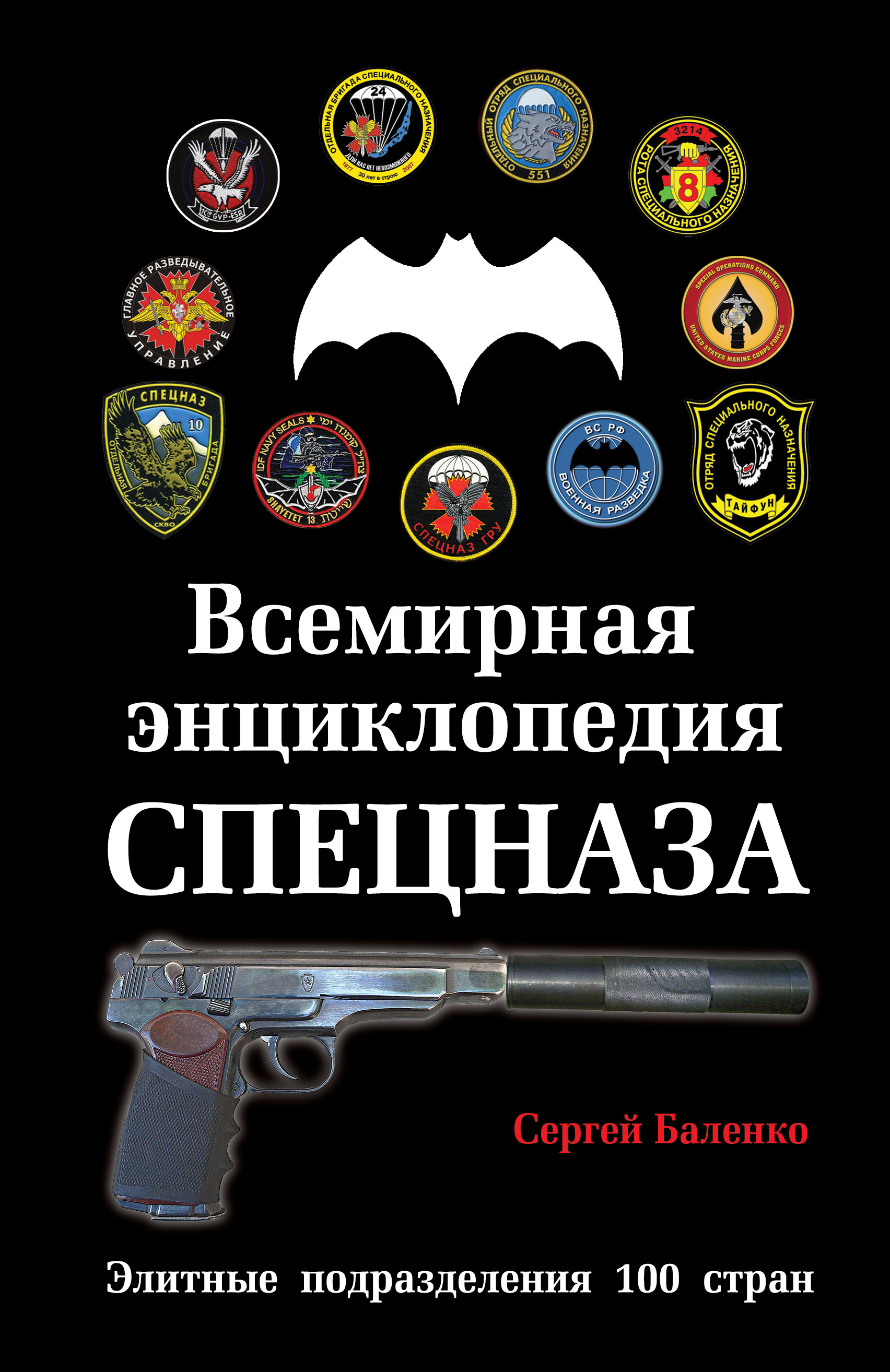 Всемирная энциклопедия Спецназа. Элитные подразделения 100 стран ( Баленко С.В.  )