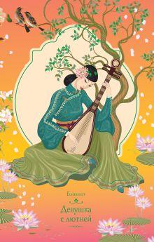 Анисин В.А. - Блокнот Девушка с лютней обложка книги