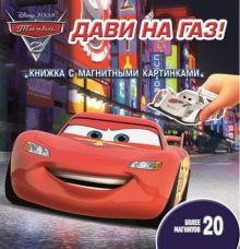 Disney, Тачки - Тачки 2. Дави на газ!. Книжка с магнитными картинками. обложка книги
