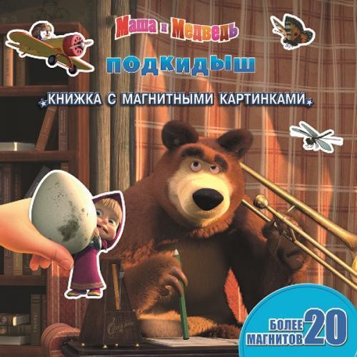 Маша и Медведь. Подкидыш. Книжка с магнитными картинками.