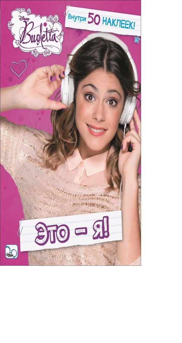 Виолетта. Это - я! Развивающая книжка с наклейками. Disney, Виолетта
