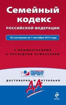 - Семейный кодекс Российской Федерации. По состоянию на 1 сентября 2014 года. С комментариями к последним изменениям обложка книги