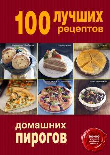 - 100 лучших рецептов домашних пирогов обложка книги