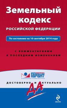 Земельный кодекс РФ По состоянию на 10 сентября 2014 года. С комментариями к последним изменениям