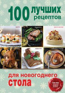- 100 лучших рецептов для новогоднего стола обложка книги