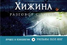 Янг У.П. - Хижина (флипбук) обложка книги