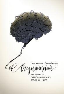 Уильямс М.; Пенман Д. - Осознанность. Как обрести гармонию в нашем безумном мире обложка книги