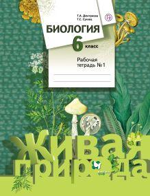 Дмитриева Т.А., Сухова Т.С. - Биология. 6класс. Рабочая тетрадь № 1 обложка книги