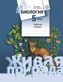 СуховаТ.С., СтрогановВ.И. - Биология. 5класс. Рабочая тетрадь обложка книги