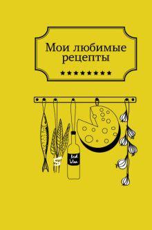 Обложка Мои любимые рецепты. Книга для записи рецептов (а5_желтая кухня)
