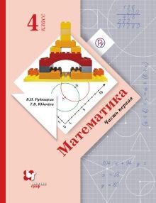 Математика. В 2 частях. 4кл. Учебник. Изд.4 обложка книги