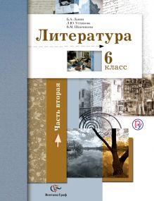 Литература. 6кл. Учебник Ч.2. Изд.2 обложка книги