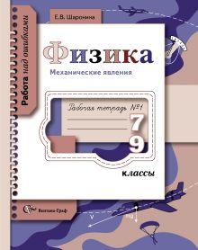 ШаронинаЕ.В. - Физика. Механические явления. 7–9 классы. Рабочая тетрадь № 1 обложка книги