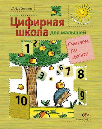 Цифирная школа для малышей. Считаем до десяти (+ вкладка). Пособие для дошкольника. Изд.1 КозловаВ.А.