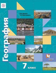 География. 7класс. Учебник обложка книги