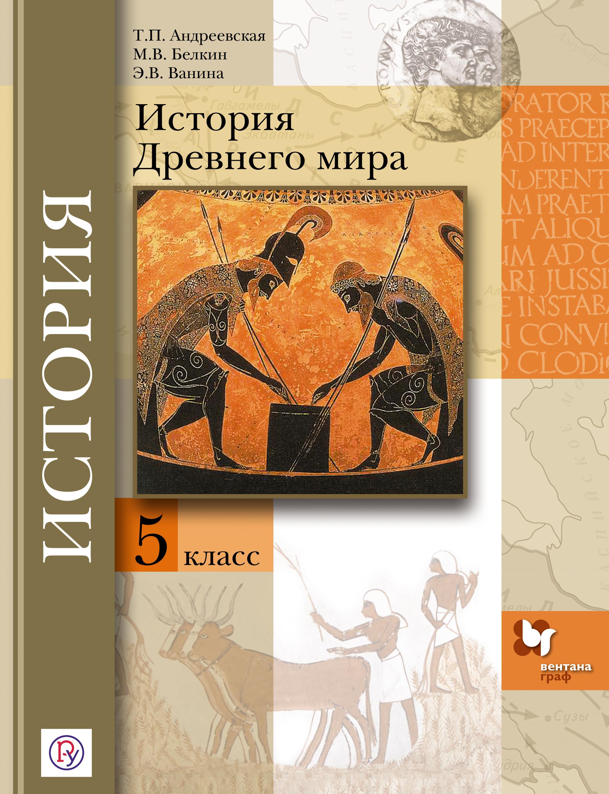 История Древнего мира. 5класс. Учебник. ( Андреевская Т.П., Белкин М.В., Ванина Э.В.  )