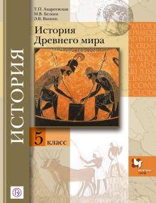 История Древнего мира. 5класс. Учебник обложка книги