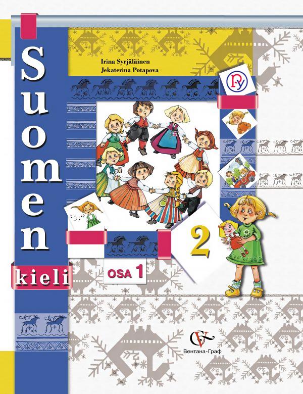 Финский язык. 2кл. Учебник с аудиоприложением Ч.1. Изд.1