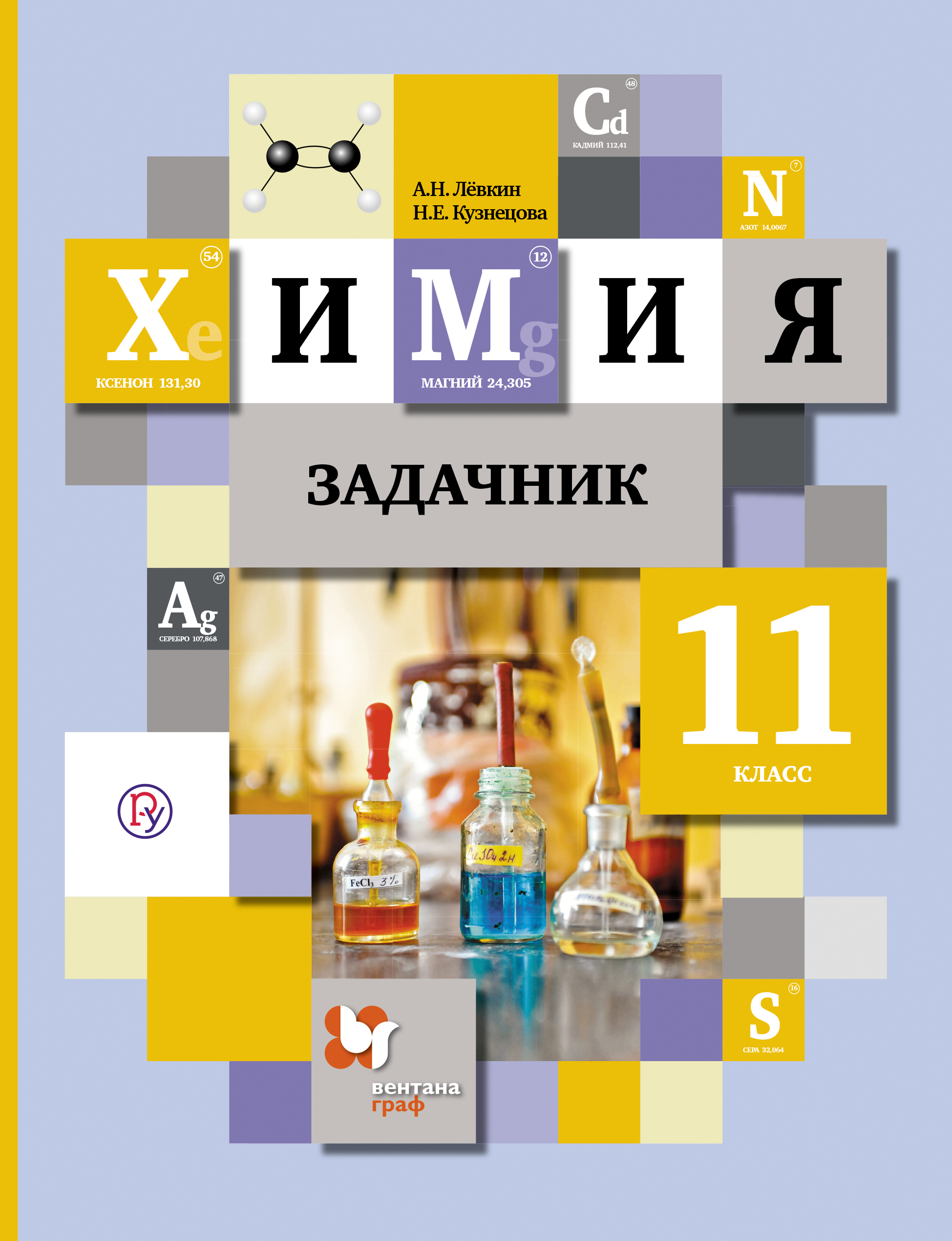 Химия. 11класс. Задачник
