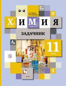 ЛевкинА.Н., КузнецоваН.Е. - Химия. 11класс. Задачник обложка книги