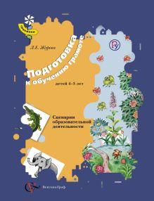 ЖуроваЛ.Е. - Подготовка к обучению грамоте детей 4–5 лет. Методическое пособие обложка книги