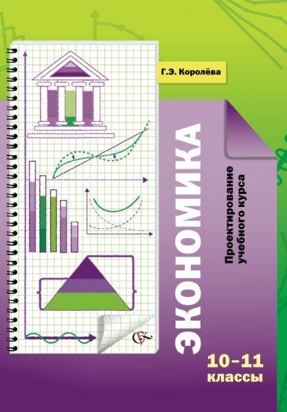 Экономика. Проектирование учебного курса. 10–11классы. Методическое пособие