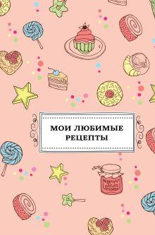 Обложка Мои любимые рецепты. Книга для записи рецептов (а5_сладости)