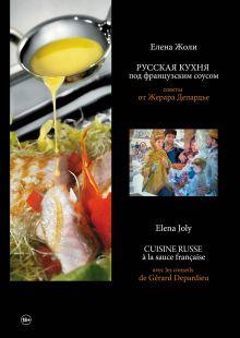 - Русская кухня под французским соусом обложка книги