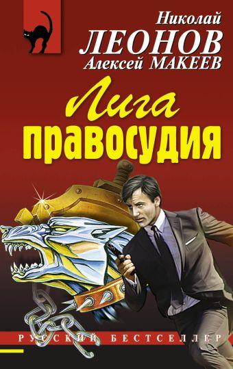 Лига правосудия Леонов Н.И., Макеев А.В.