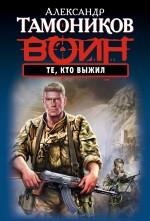 Тамоников А.А. - Те, кто выжил обложка книги