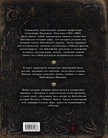 Обложка сзади Толковая Библия: Ветхий Завет и Новый Завет Лопухин Александр Павлович