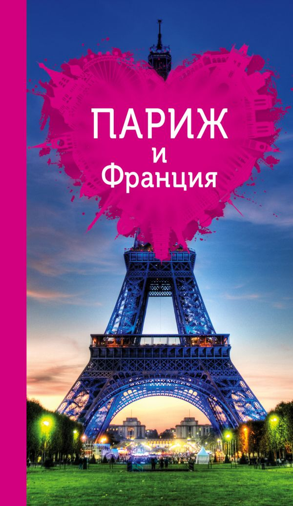 Париж и Франция для романтиков Чередниченко О.В.