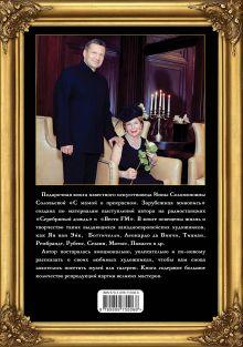 Обложка сзади С мамой о прекрасном. Зарубежная живопись Инна Соловьева