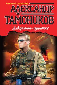 Тамоников А.А. - Диверсант-одиночка обложка книги