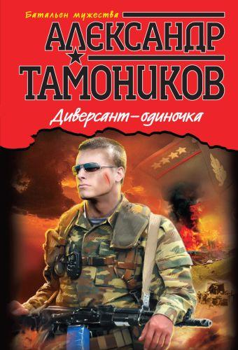 Диверсант-одиночка Тамоников А.А.