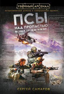 Самаров С.В. - Псы над пропастью обложка книги