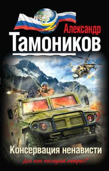 Тамоников А.А. - Консервация ненависти обложка книги