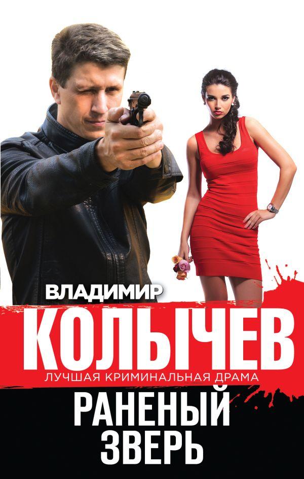 Раненый зверь Колычев В.Г.