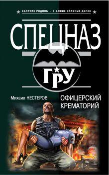 Офицерский крематорий обложка книги