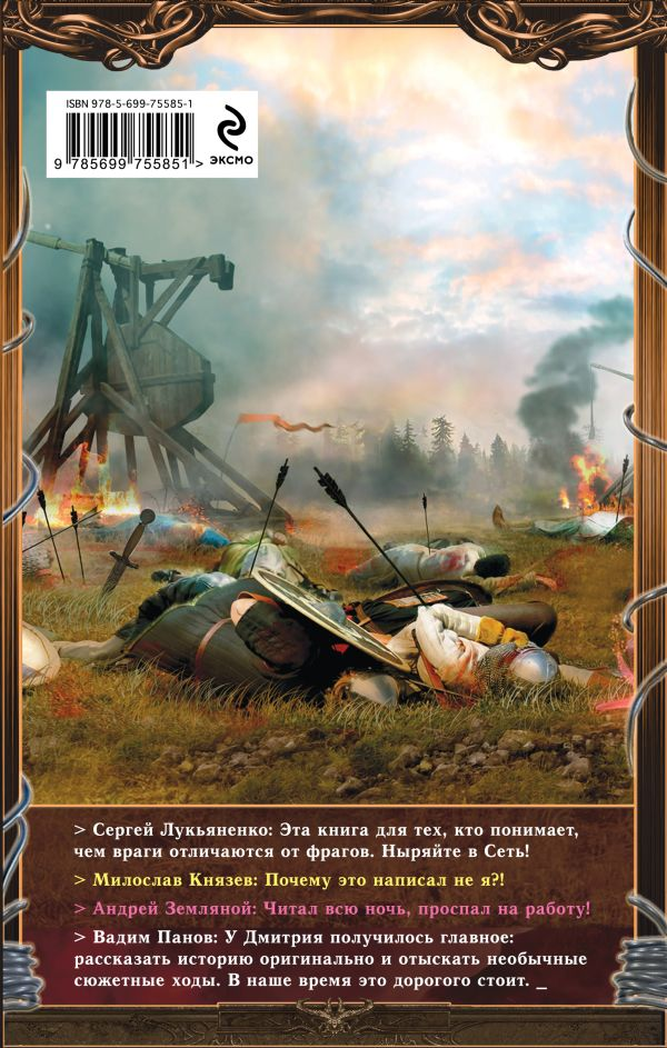 С.н лазарев читать онлайн диагностика кармы. книга 2