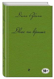 Рубина Д. - Двое на крыше обложка книги