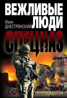 Днестрянский И.Н. - Раненый город обложка книги