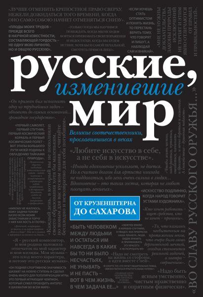 Русские, изменившие мир (черн супер)