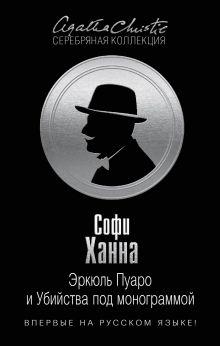 Ханна С. - Эркюль Пуаро и Убийства под монограммой обложка книги