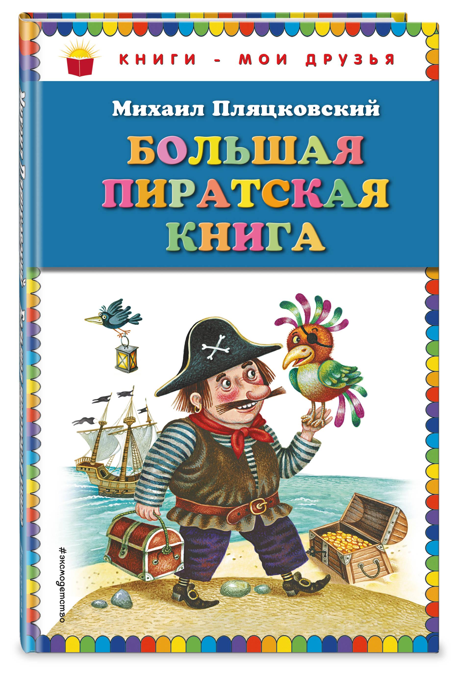 Большая пиратская книга (ил. М. Литвиновой) ( Пляцковский М.С.  )