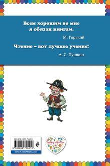 Обложка сзади Большая пиратская книга (ил. М. Литвиновой) Михаил Пляцковский